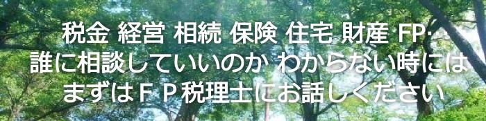 大阪府高槻市のFP税理士 今一 実